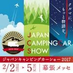 JCCS2017_banner_240x230
