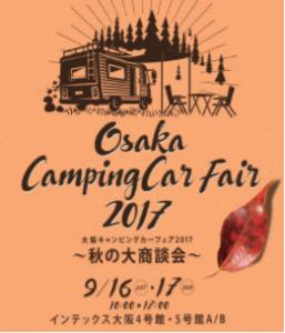 大阪ショー
