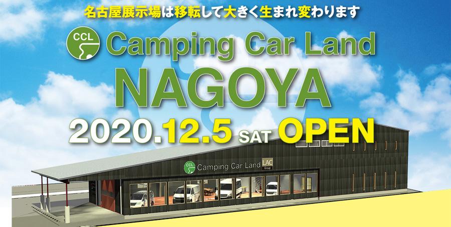 名古屋展示場は移転して大きく生まれ変わります Camping Car Land NAGOYA 2020.12.5 SAT OPEN